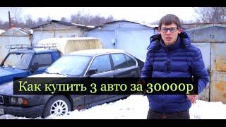 Покупаем 3 автомобиля за 30000 рублей! Инвестиция или провал(, 2016-03-04T14:26:47.000Z)