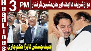 Afzal Khokhar arrested in land grabbing case   Headlines 3 PM   25 December 2018   Express News