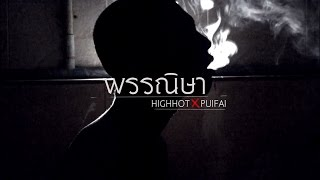 HIGHHOT - Feat. puifai (OFFICIAL MV)