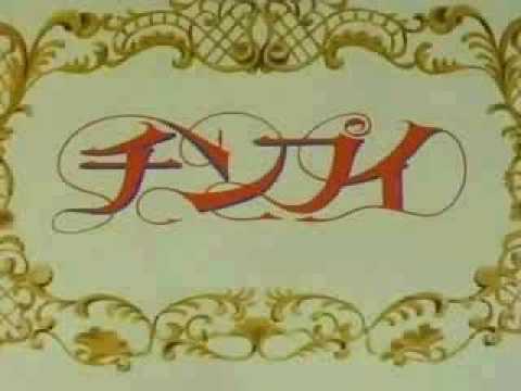 1989年11月2日から1991年4月18日まで放送された「 チンプイ」のOP曲。