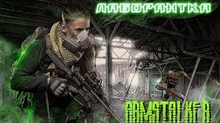 ArmStalker / Лаборантка в зоне 27.01.17