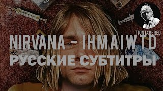 NIRVANA - I HATE MYSELF AND I WANT TO DIE ПЕРЕВОД