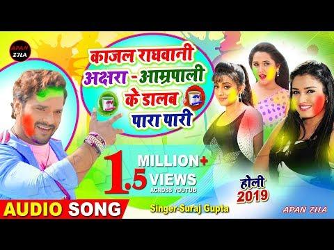Holi Song,HoliGana- Kajal Raghwani,Akshara,Amrpali Ke Dalam Parapari - Bhojpuri #Khesari