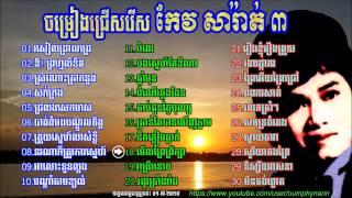 ចម្រៀងជ្រើសរើស កែវ សារ៉ាត់ ទី៣ (៣០បទ)II Keo Sarath Song collection #3  (30 Song)