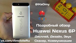Обзор Huawei Nexus 6P: Дизайн, Дисплей, Звук, Сканер, Связь