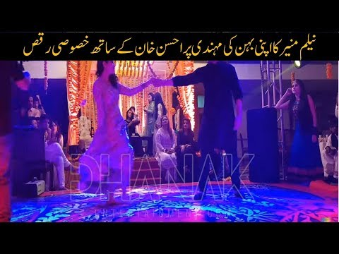 Exclusive | Neelam Muneer | dances at sister's mehndi with | Ahsan Khan |