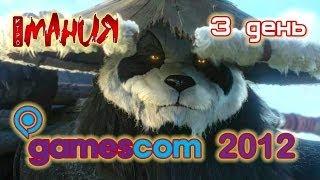 GamesCom 2012: День третий