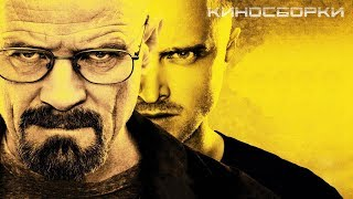 Breaking Bad | Лучшие приколы | Приколы кино | КИНО СБОРКИ #8