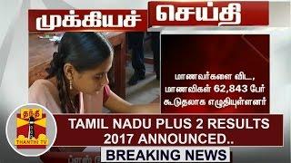 Breaking News : Tamil Nadu Plus 2 results 2017 announced | Thanthi TV