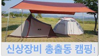 K2 신상장비 캠핑