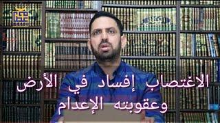 الاغتصاب إفساد في الأرض وعقوبته الإعدام وفقا للشرع والقانون. الشيخ عصام تليمة