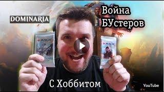 Война бустеров Доминария с Сергеем Хоббитом Magic: The Gathering Dominaria Booster Wars