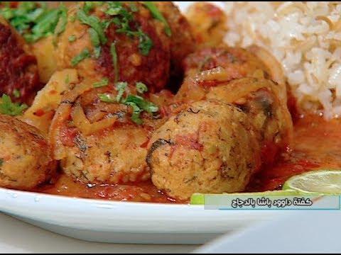 طريقه عمل كفته داوود باشا من اللحم ومن الدجاج من الشيف غفران كيالي فى هيك نطبخ