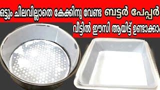 കുറഞ്ഞ ചിലവിൽ ബട്ടർ പേപ്പർ ഇനി വീട്ടിൽ ഉണ്ടാക്കാം    How to make butter paper at home