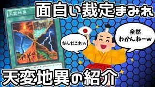 【遊戯王】面白い裁定満載!!天変地異の紹介