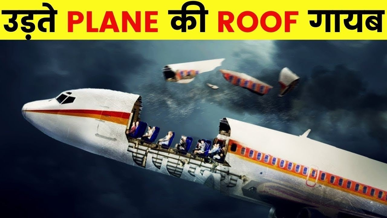 24000 फीट पर Airplane की छत हवा मे उड़ गयी | Top 20 Most Amazing Facts.