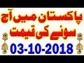 Gold Rate in Pakistan - Gold Rate Today in Pakistan - Gold Price in Pakistan Today