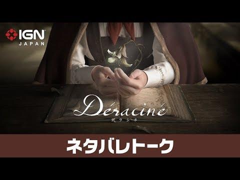 フロム・ソフトウェアのPS VRアドベンチャー『Déraciné』ネタバレトーク
