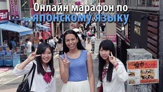 Бесплатный марафон по японскому языку для начинающих. Учим японский язык с нуля