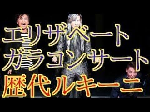 エリザベート スペシャル ガラ・コンサート 稽古映像1