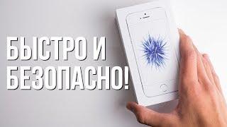 Подготовка iPhone к продаже! БЫСТРО И БЕЗОПАСНА