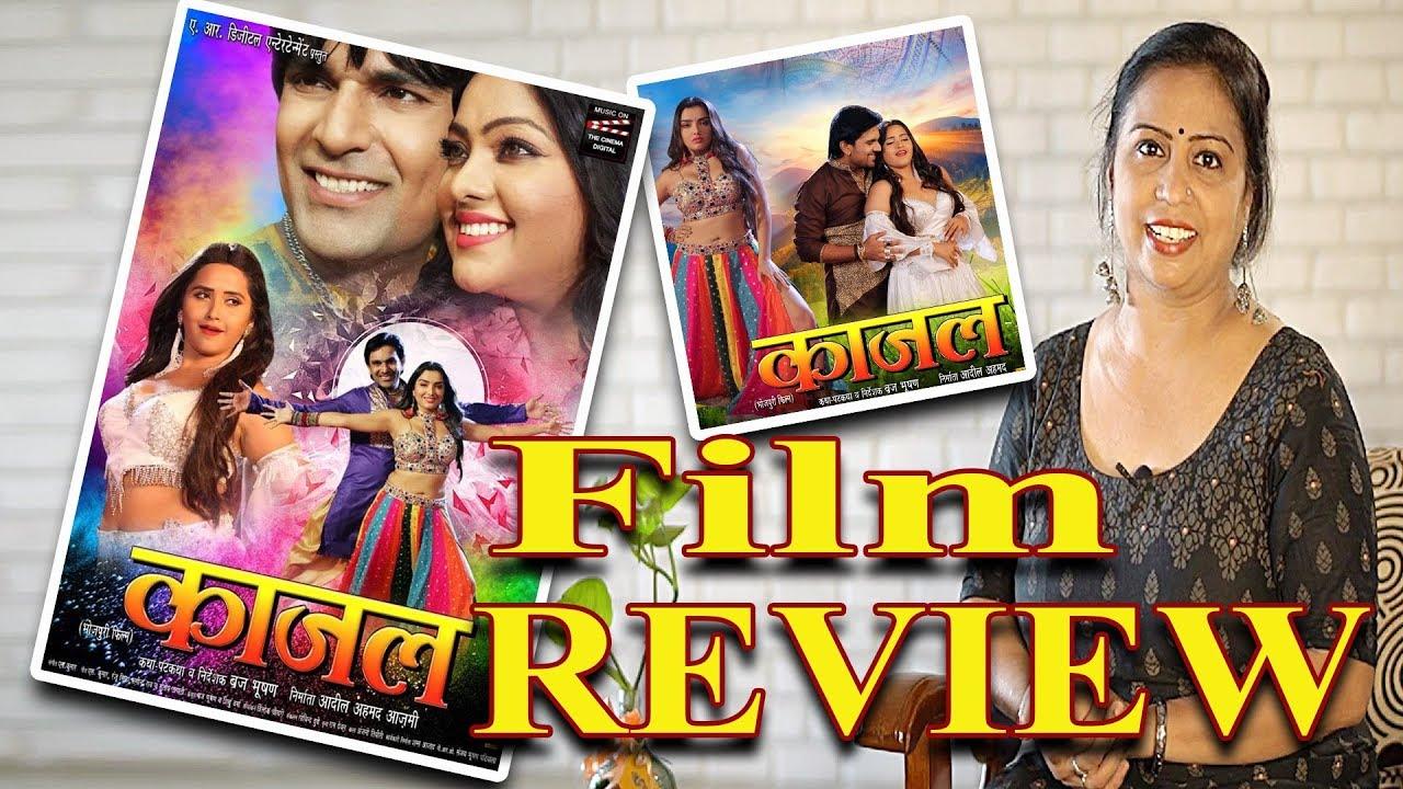 KAJAL | FILM REVIEW | BHOJPURI Film | Kajal Yadav | Aditya Mohan | Kajal Raghwani | Amrapali Dubey