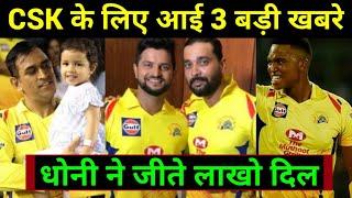 IPL 2019: CSK से जुड़ी आई 3 खबरे, जरूर देखे