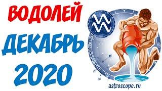 Водолей Декабрь 2020 Гороскоп ♒ Калейдоскоп гороскопов