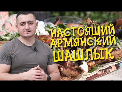 Самый ВКУСНЫЙ армянский ШАШЛЫК! / Лучший рецепт Шашлыка из свиных ребрышек
