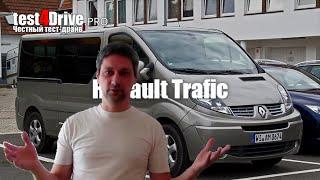 Рено Трафик (Renault Trafic) 2013/ Честный тест-драйв