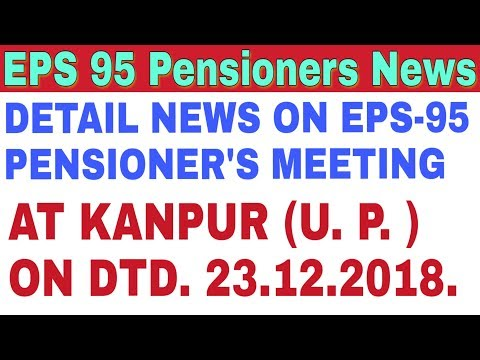 EPS 95 Pensioners News | DETAIL NEWS ON EPS-95 PENSIONER'S MEETING AT KANPUR ON DTD. 23.12.2018