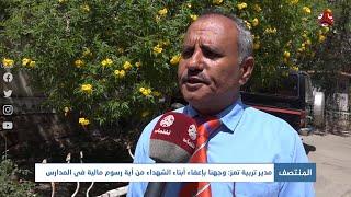 مدير تربية تعز : وجهنا بإعفاء أبناء الشهداء من أية رسوم مالية في المدارس
