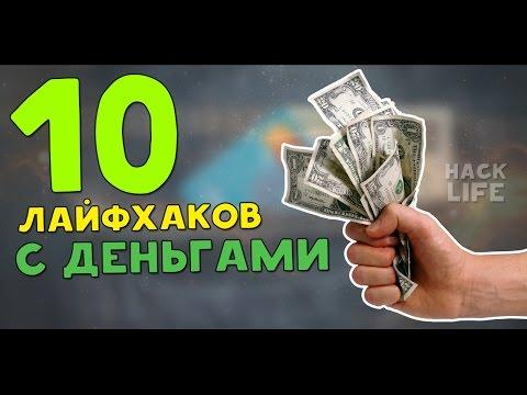 ТОП 10 ЛАЙФХАКОВ С ДЕНЬГАМИ