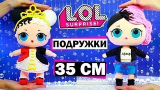 ЛОЛ ДВЕ ГИГАНТСКИЕ КУКЛЫ ПО 35 СМ ВЫСОТОЙ!!! Игрушки Шары Сюрпризы LOL Rocker Surprise Dolls Giant