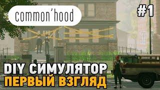 common'hood #1 DIY симулятор (первый взгляд)
