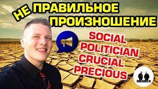 Американское произношение слов Social Politician Crucial Precious. Видеоурок