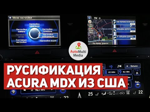 Acura MDX из США. Русификация приборной панели, магнитолы и навигатора авто из Америки (2019)