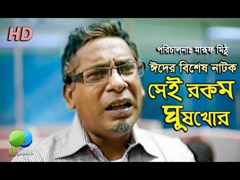 "Bangla Eid Natok 2015 ""Sei Rokom Ghushkhor/সেই রকম ঘুষখোর"" By Mosharaf Karim Full thumbnail"