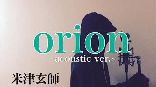 【フル歌詞付き】orion ~acoustic ver.~ - 米津玄師 (monogataru cover)