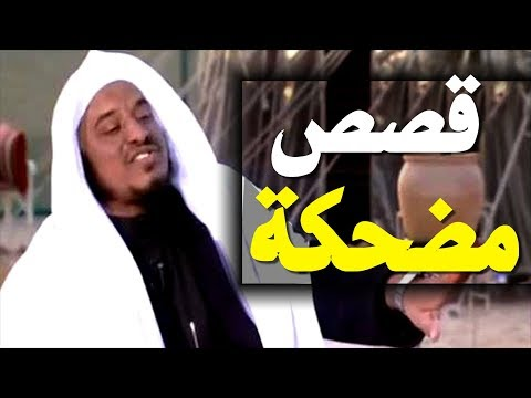 اجمل 10 قصص مضحكة وطريفة رواها الشيخ سليمان الجبيلان thumbnail