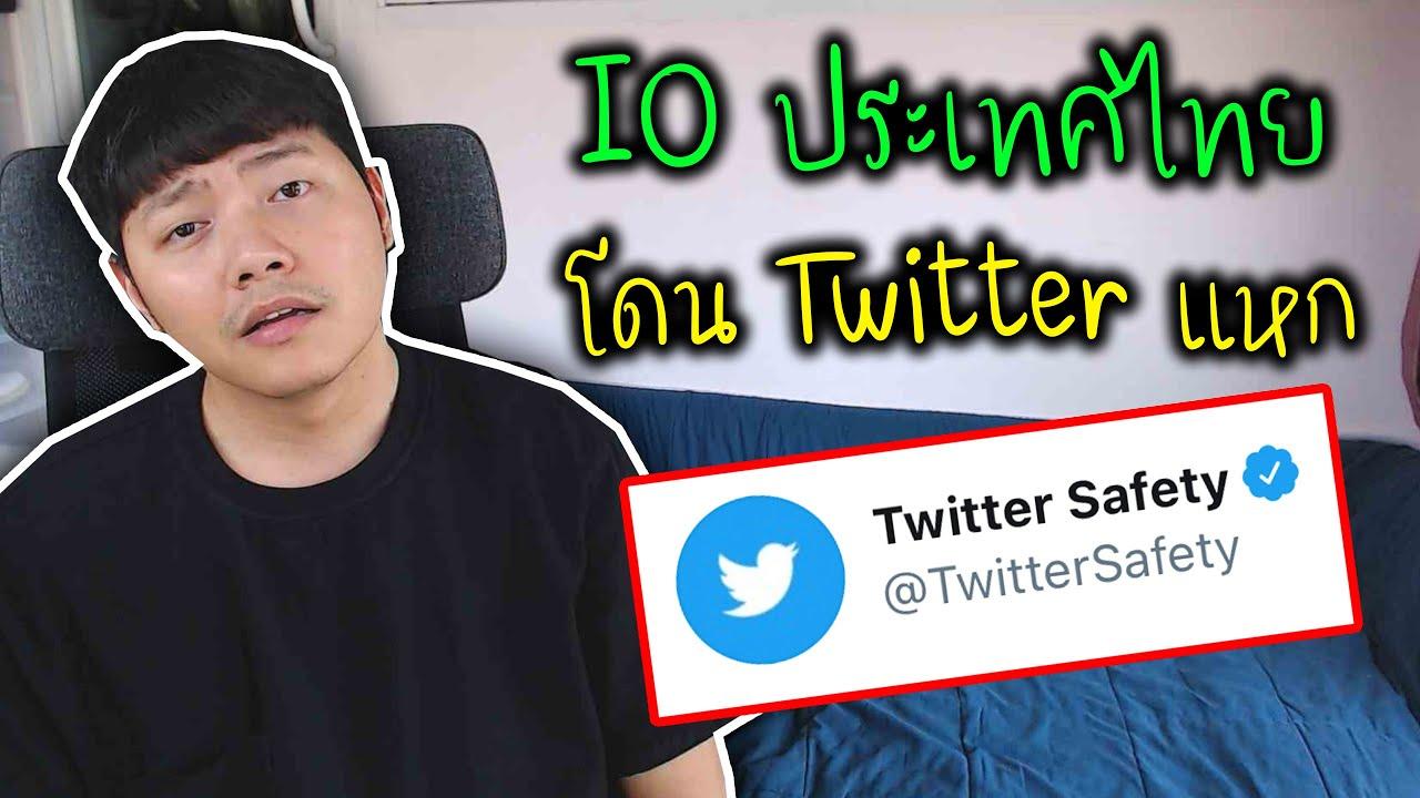 IO ประเทศไทยโดน Twitter แหก ปลิวไป 926 แอคเคาท์
