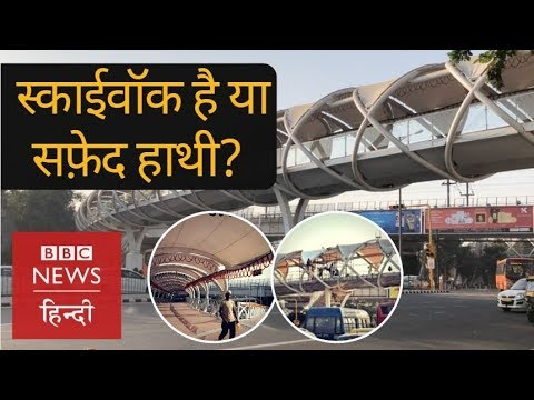 Delhi Skywalk at ITO: Wise decision or wastage of public money? (BBC Hindi)
