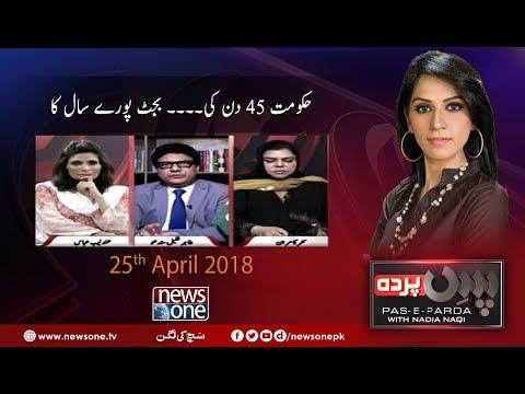 Pas E Parda - 25-April-2018 - News One