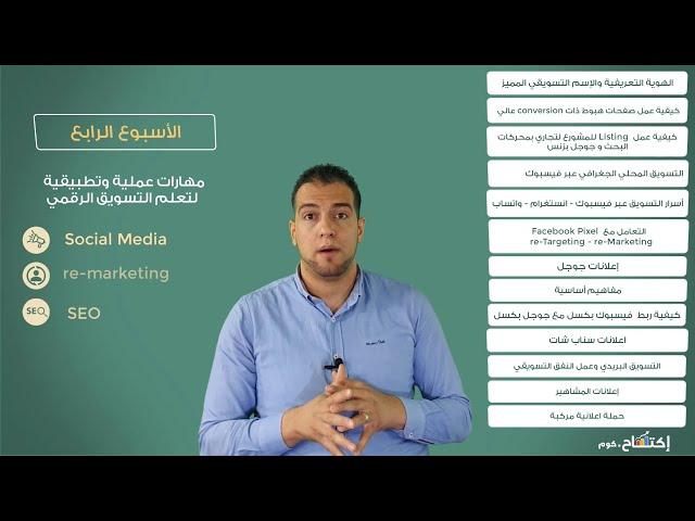 دورة اكتساح التسويق الرقمي وشبكات التواصل الاجتماعي والاستهداف وتحسين نتائج البحث