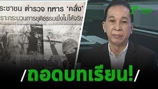 วิเคราะห์มูลเหตุจ่าคลั่งยิงกราดประชาชน : ขีดเส้นใต้เมืองไทย | 10-02-63 | ข่าวเที่ยงไทยรัฐ