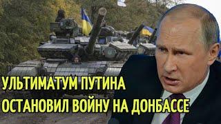 Срочно! Украина - МУСОР для США: УЛЬТИМАТУМ Путина остановил войну на Донбассе