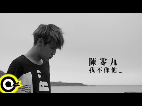陳零九 Nine Chen 【我不像他 I Am Me】Official Music Video