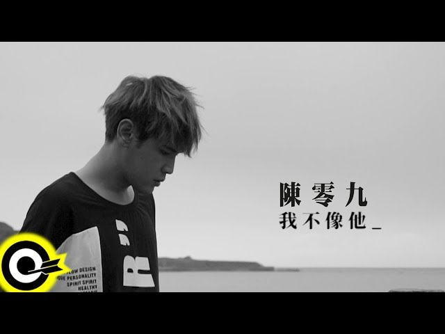 陳零九 Nine Chen 【我不像他 I am Me】Official Music Video