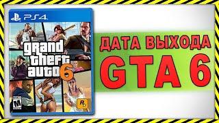 Когда выйдет GTA 6? Дата выхода!