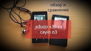 Обзор XDuoo X3ii. Сравнение с Cayin N3